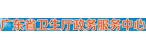 广东省卫生厅政务服务中心