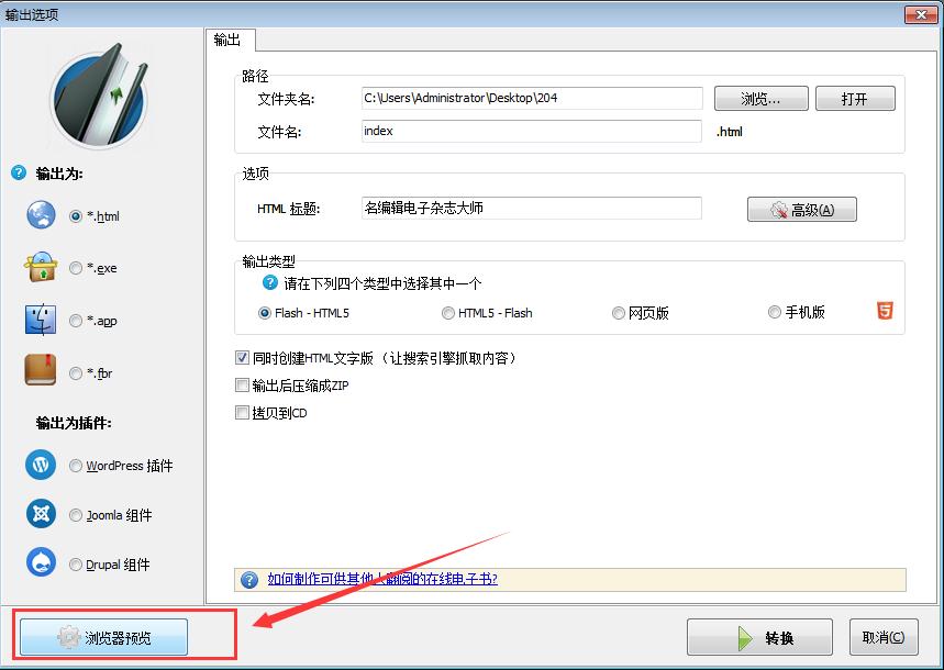 WIN10默认浏览器EDGE本地阅读方法