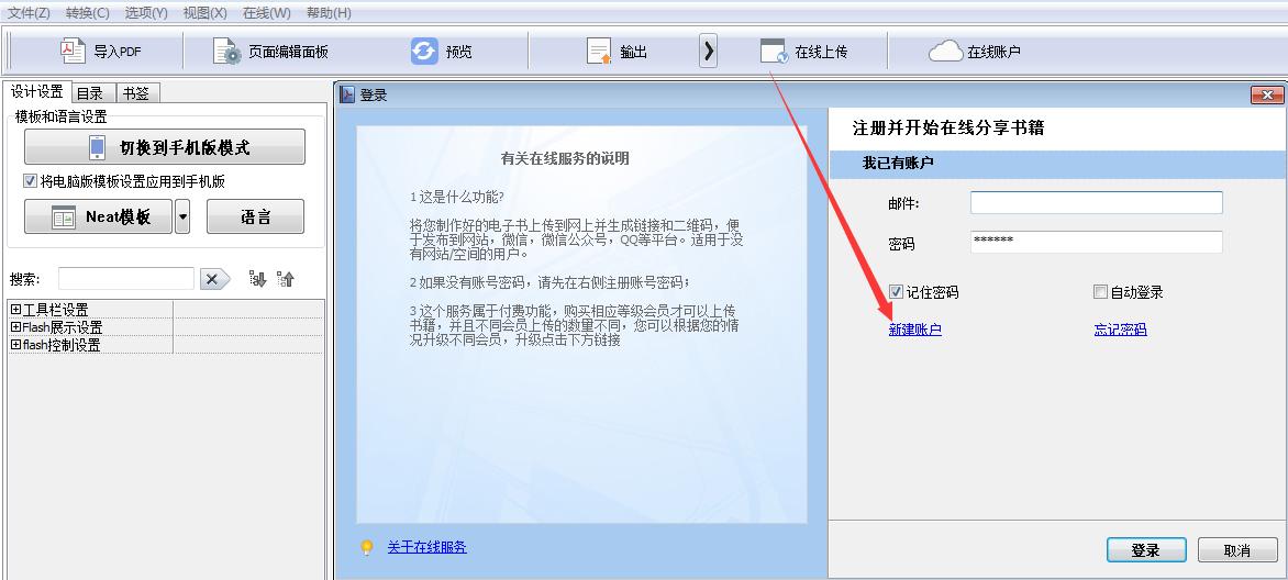 如何使用名编辑上传功能?
