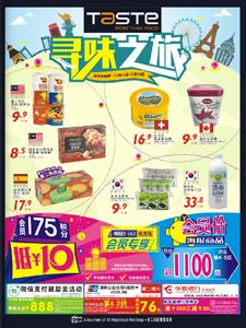《百佳超市海报(11.11-11.24)》超市电子海报