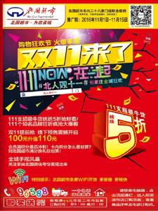 《北国超市海报(2016.11.1-11.15)》超市电子海报