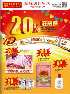 《卜蜂莲花超市海报(2016.11.9-11.22)》超市电子海报