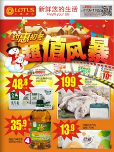 《卜蜂莲花超市海报(11.09-11.22)》超市电子海报