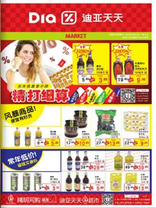 《迪亚天天超市海报(2016.11.03-11.16)》超市电子海报