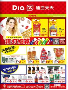 《迪亚天天超市海报(2016.10.20-11.02)》超市电子海报