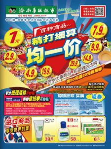 《华联超市海报(2016.11.9-11.22)》超市电子海报