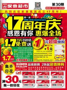《家惠超市海报(10.21-10.30)》超市电子海报 - 翻页电子书制作软件