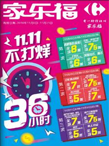 《家乐福超市海报(2016.11.8-11.21)》超市电子海报