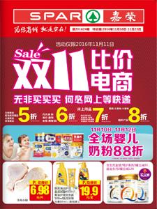 《嘉荣超市海报(2016.11.10-11.23)》超市电子海报