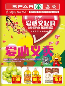 《嘉荣超市海报(2016.10.29-11.09)》超市电子海报