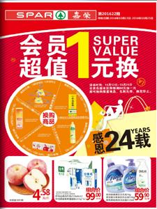 《嘉荣超市海报(2016.10.13-10.25)》超市电子海报