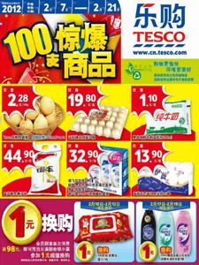 《乐购超市海报(2012.2.7-2.21)》超市电子海报
