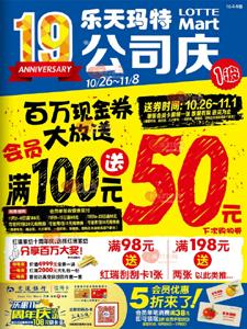 《乐天玛特超市海报(10.26-11.8)》超市电子海报