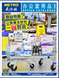 《麦德龙超市海报(2016.8.1-11.30)》超市电子海报