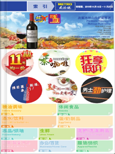 《麥德龍超市海報(2016.11.10-11.23)》超市電子海報
