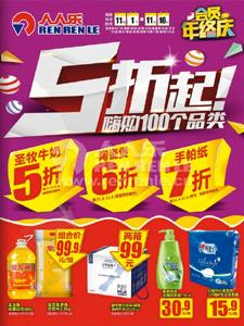 《人人乐超市海报(11.1-11.16)》超市电子海报