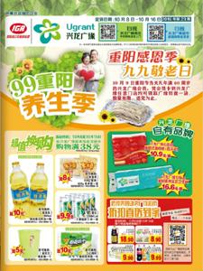 《兴龙广缘超市海报(2016.10.8-10.16)》超市电子海报 - 翻页电子书制作软件