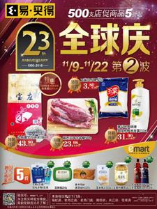 《易买得超市海报(11.9-11.22)》超市电子海报