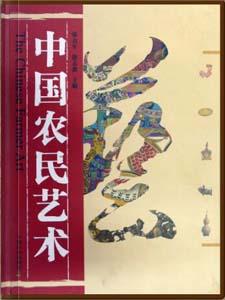 《中国农民艺术》电子书刊