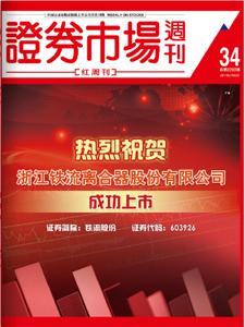 《证券市场红周刊》电子书刊