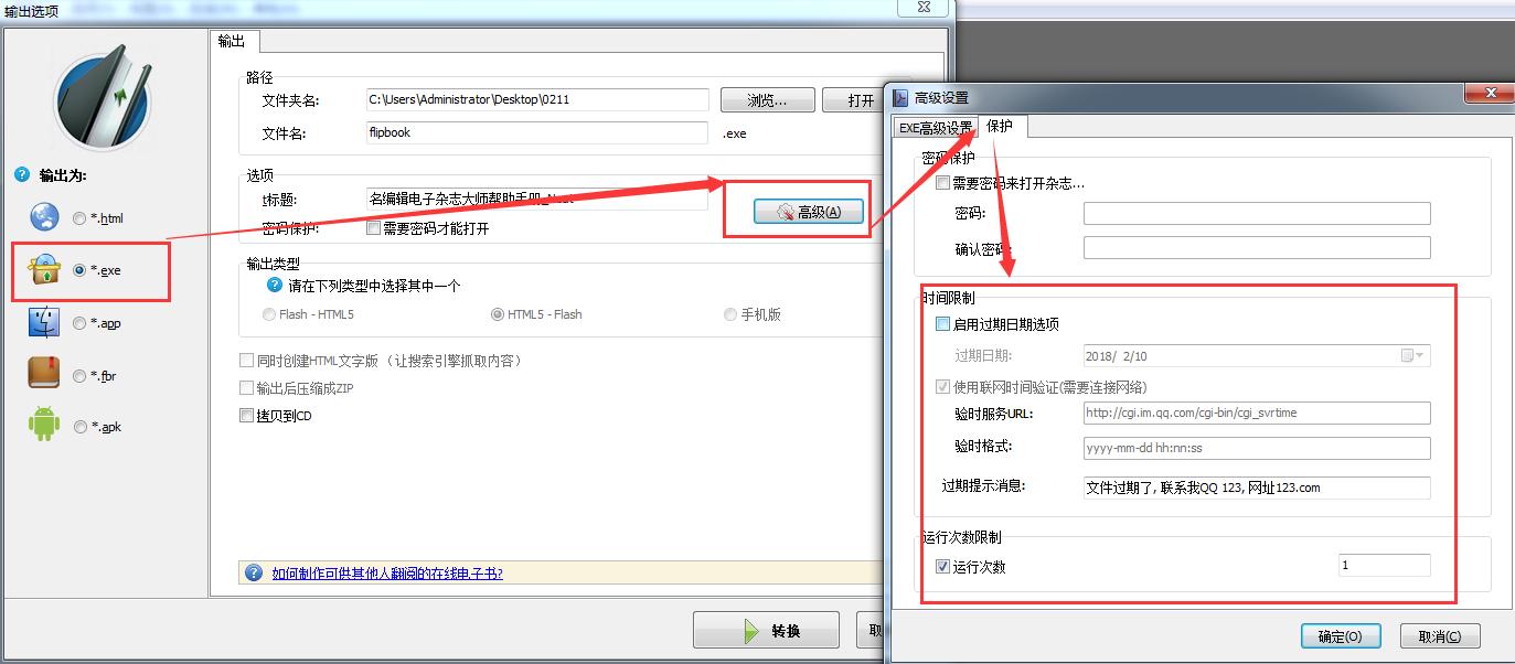 电子书制作 设置exe文件打开时间或者次数限制