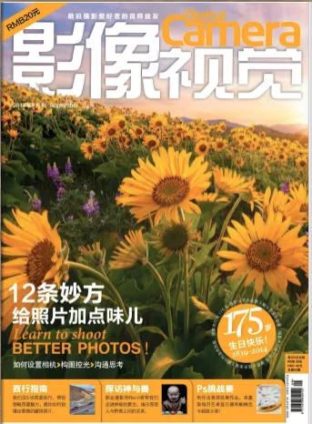 《影像视觉》电子杂志